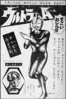 『ウルトラマンA』は、当初の名前は「ウルトラA(エース)」だった Prototype Ultraman Ace.