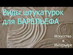Plaster bas-relief of the Artist Natalia Bobrova Decorative Plaster, Plaster Art, Plaster Walls, Sculpture Painting, Wall Sculptures, Tech Art, Diy Molding, Craft Tutorials, Art Studios