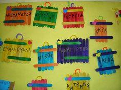 παιχνιδοκαμώματα στου νηπ/γειου τα δρώμενα Beginning Of School, First Day Of School, Back To School, Name Writing Activities, Language, Classroom, Names, Teaching, Logos