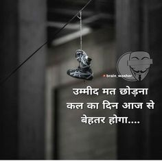 Quotes and Whatsapp Status videos in Hindi, Gujarati, Marathi Inspirational Quotes In Hindi, Motivational Picture Quotes, Hindi Quotes On Life, Positive Quotes For Life, Daily Quotes, Poetry Quotes, Mixed Feelings Quotes, Good Thoughts Quotes, Nice Quotes