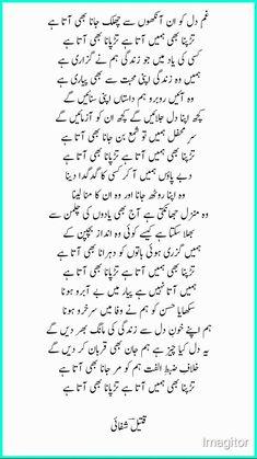 Urdu Poetry Romantic, Love Poetry Urdu, Romantic Love Quotes, Wise Quotes, Urdu Quotes, Islamic Quotes, Iqbal Poetry, Sufi Poetry, Poetry Books
