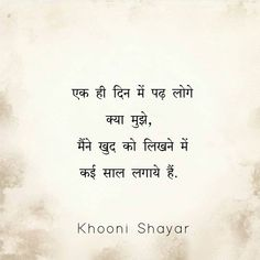 Shyari Quotes, Motivational Picture Quotes, Done Quotes, Typed Quotes, Sufi Quotes, Cute Love Quotes, Cute Romantic Quotes, Love Picture Quotes, Strong Mind Quotes