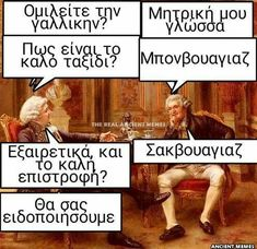 Ancient Memes, Funny Memes, Jokes, Funny Shit, Funny Greek Quotes, More Fun, Lol, Instagram Posts, Movie Posters