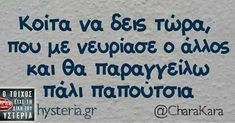 Greek Memes, Funny Greek Quotes, Funny Quotes, Mind Games, Enjoy Your Life, Funny Cartoons, True Stories, Positive Vibes, Sarcasm