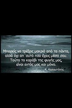 Cool Words, Wise Words, Perfect People, Greek Quotes, Poetry Quotes, Good To Know, Life Quotes, Inspirational Quotes, Wisdom