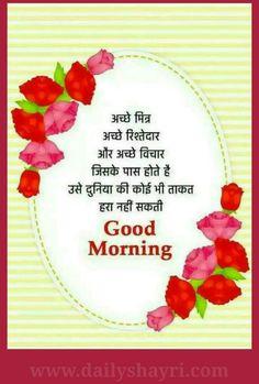 Good Morning Hindi Messages, Flirty Good Morning Quotes, Morning Wishes Quotes, Good Morning Friends Quotes, Good Morning Beautiful Images, Morning Thoughts, Morning Inspirational Quotes, Morning Prayers, Night Quotes