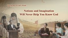 Knowing God: Knowledge of God relies not upon experience nor imagination. These must never be imposed upon God. The Church of Almighty God   Eastern Lightning #Jesus#Church#theBible#LordJesus#gospel#HolySpirit#Thetruth Praise Songs, Worship Songs, Praise And Worship, Praise God, True Faith, Faith In God, Imagination, Praying To God, Bible Stories