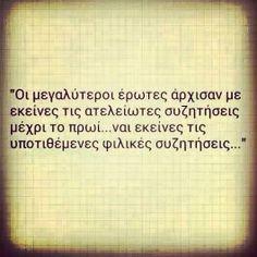 Υποτιθέμενες...