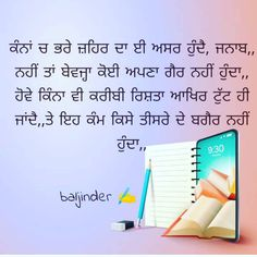 Life Truth Quotes, Gurbani Quotes, Cute Quotes For Life, Self Quotes, Inspiring Quotes About Life, Inspirational Quotes, Deep Thoughts Love, Good Thoughts Quotes, Gud Thoughts
