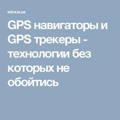 GPS навигаторы и GPS трекеры - технологии без которых не обойтись