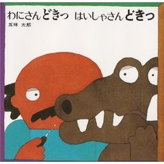 """""""The crocodile and the dentist"""" hardcover picture book, in English and Chinese bilingual, children's comic books Crocodile, Children's Comics, Japanese Illustration, Story Time, Book Lists, Childrens Books, Family Guy, Comic Books, Kids Rugs"""