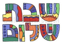 Coloful Shabbat Shalom! | Laura Bolter Design
