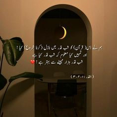 Best Islamic Quotes, Quran Quotes Love, Urdu Quotes, Soul Poetry, My Poetry, Alhamdulillah, Hadith, Ramdan Kareem, Baby Girl Dress Design