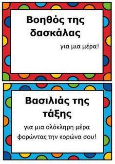 Rewards - Καρτέλες επιβράβευσης για τους μαθητές