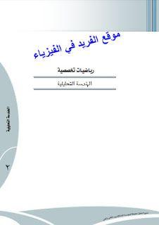 تحميل كتاب الهندسة التحليلية pdf  رياضيات تخصصية