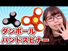 【実験】ダンボールでハンドスピナー作ってみた!/How to make Hand Spinner【工作】 - YouTube