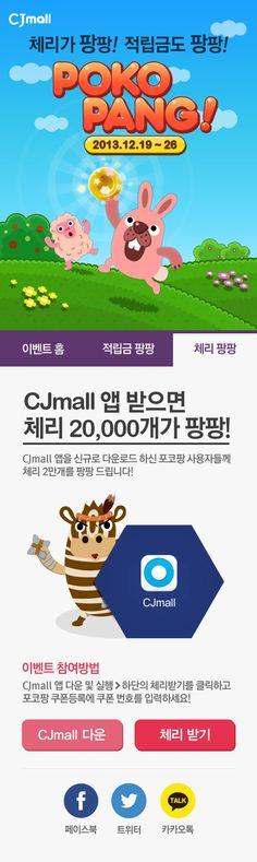 포코팡 X CJmall 프로모션