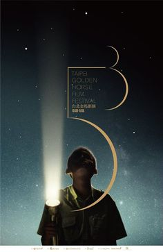Poster design for the 53rd Annual Taipei Golden Horse Film Festival. Google translation on Golden Horse's site is iffy, but it sounds like the poster is paying tribute to a film called 'A Brighter Summer Day'.