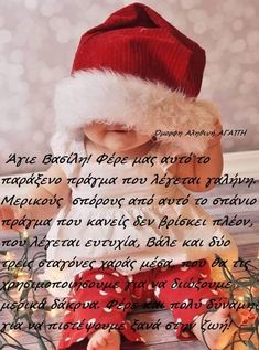 Christmas Wishes, Christmas Crafts, Merry Christmas, Greek Quotes, Christmas Pictures, Good Morning, Lyrics, Winter Hats, Wisdom