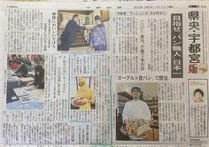 栃木県下野新聞に カラーで大きく紹介して いただいたでござルウ!!