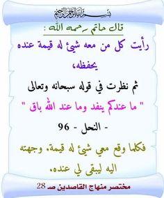 df3055a3ac50c192d34eb3e5e2df7766 اقوال وحكم   كلمات لها معنى   حكمة في اقوال   اقوال الفلاسفة حكم وامثال عربية