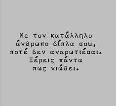 Greek Love Quotes, Math, Life, Math Resources, Mathematics