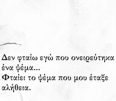 Gift Quotes, Mood Quotes, Greek Words, Life Thoughts, True Feelings, Greek Quotes, Wise Words, Favorite Quotes, Poems
