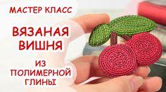 ❤ Вступайте в мою группу: https://vk.com/annaorionashop Посмотрев этот урок, вы узнаете, как сделать брошь вишни из полимерной глины, пластики, своими урками...