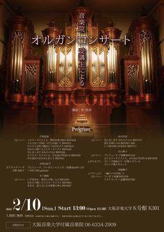 音楽院受講生によるオルガンコンサート - 大阪音楽大学付属音楽院 Concert Flyer, Recital, Flyer Design, Concert