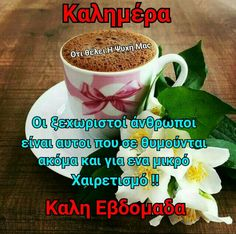 Good Morning Messages, Humor, Beautiful, Good Morning Wishes, Humour, Funny Photos, Funny Humor, Comedy, Lifting Humor