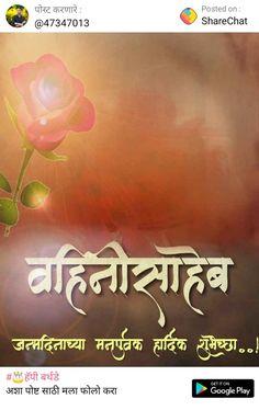 Pin by Santosh Patil on birthday banner in 2019   Banner