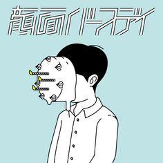 1109 顔面バースデイ #Graphic Design Poster