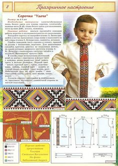 вишиванка на хлопчика 4 - 5 років Hardanger Embroidery, Embroidery Patterns, Cross Stitch Patterns, Sewing Patterns, Russian Fashion, Sewing For Kids, Traditional Outfits, Cross Stitching, Boy Outfits