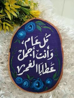 Cute Inspirational Quotes, True Love Quotes, Arabic Love Quotes, Romantic Love Quotes, Birthday Wishes Quotes, Happy Birthday Wishes, Sweet Words, Love Words, Eid Stickers