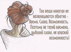 Russian Quotes, Happy Wishes, Perfection Quotes, Positive Quotes, Motivation, Sayings, Words, Exercises, Gym