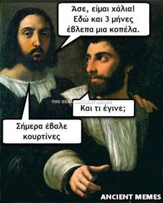 © Real Ancient Memes Ancient Memes, Funny Greek, Greek Quotes, Beach Photography, Comedy, Lol, Funny Pictures, Jokes, Humor