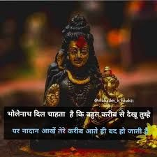 Mahakal Shiva, Lord Shiva, Shiva Shankar, Shiv Ji, Om Namah Shivay, Lord Mahadev, Reality Quotes, Indian Gods, Ganesh