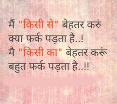 Azadi ke pankh ( Colors your life ): हिन्दी सुविचार Hindi quote, Shyari Quotes, Motivational Picture Quotes, Quotable Quotes, Wisdom Quotes, True Quotes, Words Quotes, Inspirational Quotes, Belief Quotes, Quotes Images