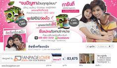 รับทำแฟนเพจ ออกแบบแฟนเพจ ราคาถูก ด้วยทีมงานมืออาชีพ www.fanpagelover.com Messages, Business