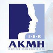 Διαγωνισμός ΙΕΚ ΑΚΜΗ με δώρο δωρεάν παρακολούθηση σεμιναρίου   ediagonismoi.gr