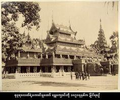 စုဖုရားလတ္၏ ေကာင္းမႈေတာ္ ေရႊေက်ာင္းကို ၁၈၉၁ ခုႏွစ္က ျမင္ရစဥ္ #Kaung_mu_taw_Shwe_kyoung #Shwe_Kyoung #Queen_su_phayar_lat #Myanmar #1891