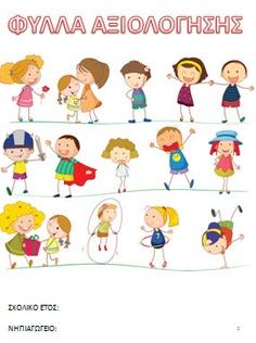 Cute family and kids vector 996145 - by iimages on VectorStock® Simple Line Drawings, Easy Drawings, Owl Cartoon, Cute Cartoon, Kid Character, Character Design, Family Drawing, Kids Vector, Doodle Coloring