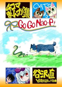 Go Go Nao-p! 谷沢 直, Japanese edition http://www.amazon.co.jp/dp/B00CJVBGRY/ref=cm_sw_r_pi_dp_nZaNub0B55NV5