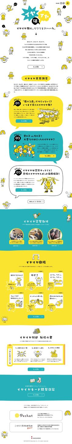In the earring period, Uhufu and Ahaha. Web Design, Site Design, Book Design, Web Layout, Layout Design, Kawaii Illustration, Japanese Typography, Web Inspiration, Landing Page Design