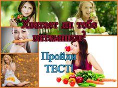 Хватает ли вам витаминов? Пройдите тест!