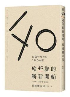 MatsuuraYataro 松浦彌太郎 給40歲的嶄新開始