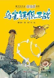 Little Sugarcoating in Cao Wenxuan's Children's Books - The New York Times