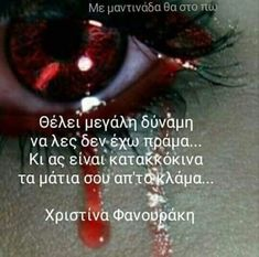 Greek Quotes, My Father, Thoughts, Feelings, Inspiration, Biblical Inspiration, Tanks, Inhalation, Ideas