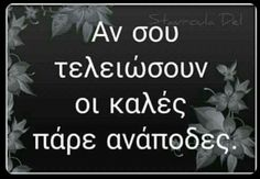 Me Quotes, Funny Quotes, Greek Words, Greek Quotes, Say Something, Friends Forever, Food For Thought, Picture Quotes, Mornings