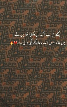 Love Poetry Images, Image Poetry, Love Romantic Poetry, Poetry Pic, Poetry Quotes In Urdu, Best Urdu Poetry Images, Love Poetry Urdu, Witty Quotes, Poetry Photos